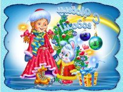 Новогодние открытки для электронной почты