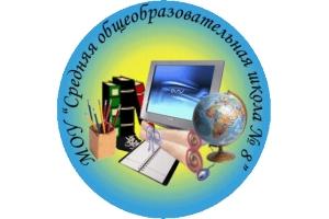 Эмблема школы 2