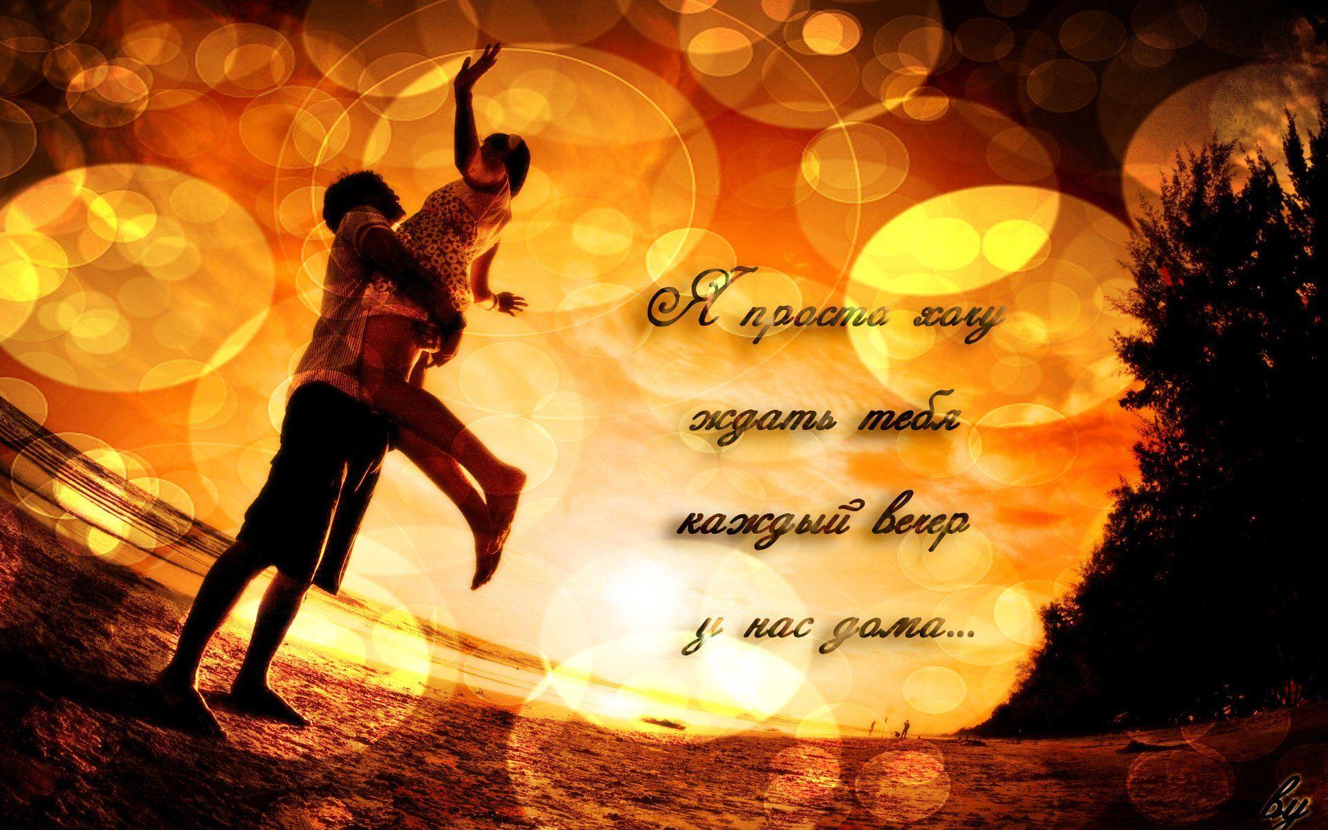 Русско, романтичные картинки для мужчины с надписями