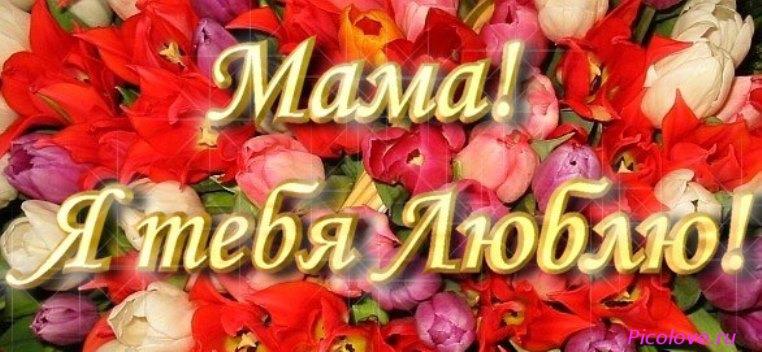 Время, картинки я тебя люблю мамочке