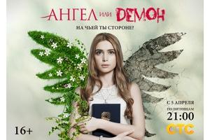 Картинки ангел или демон 2