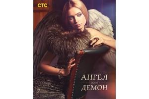 Картинки ангел или демон 6