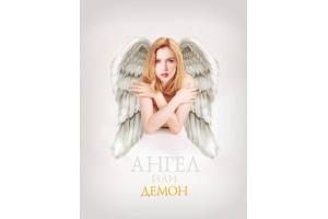 Картинки ангел или демон 8