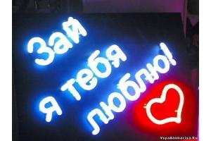 Картинки саша я тебя люблю 6
