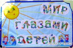 Мир глазами детей рисунки 7