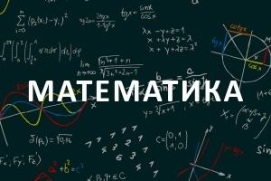 Математика фото 4
