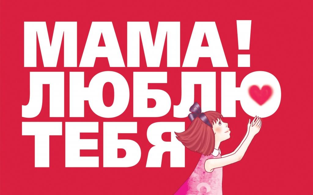 Мама тебя люблю картинки