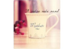 я люблю тебя мама картинки