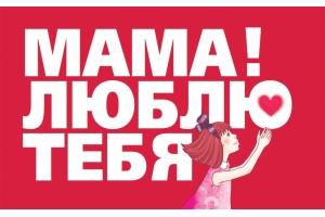 я люблю тебя мама картинки 5