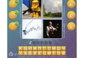 4 картинки одно слово 7