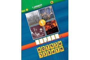 4 картинки одно слово 8