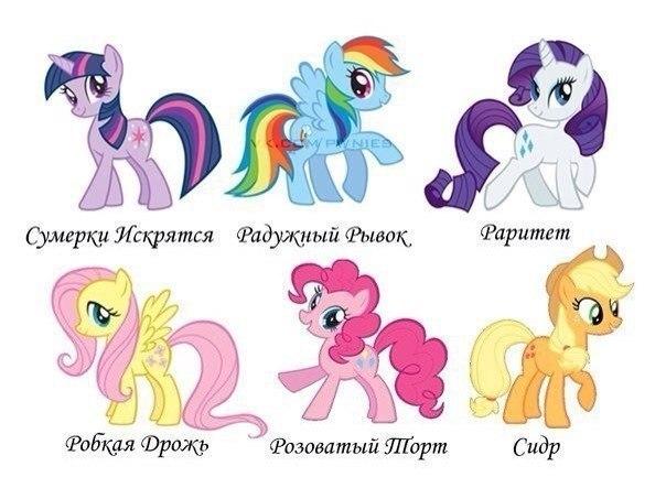 Дружба это чудо картинки пони с именами