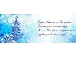 Flash открытки на новый год