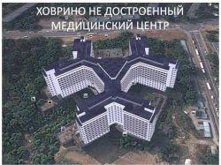 Больница ховрино фото