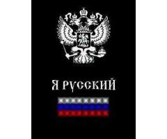Картинки я русский 1