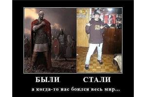 Картинки я русский 2