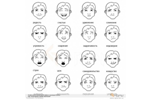 Эмоции картинки 1