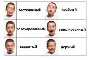 Эмоции картинки 3