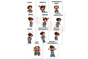 Эмоции картинки 7