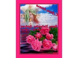 Открытки с днём ангела вера надежда любовь