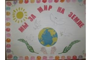 Рисунки мы за мир 7
