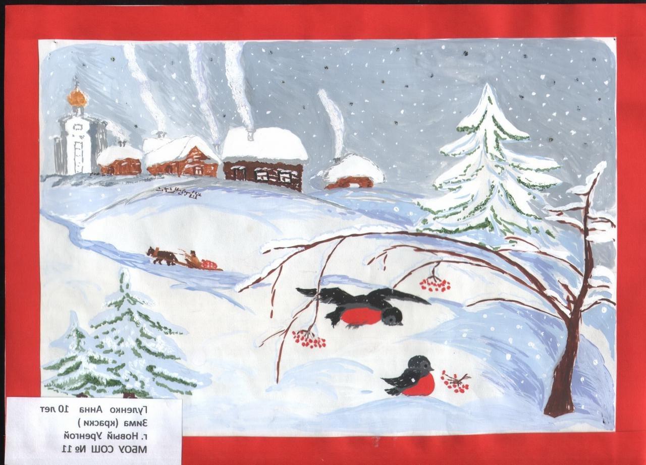 Рисунок на тему зима
