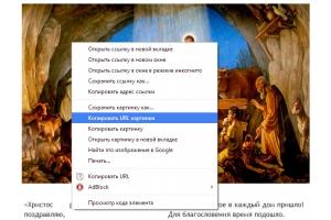 Как узнать url картинки 7