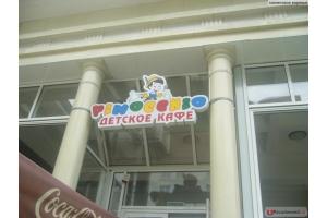 Пиноккио фото 1