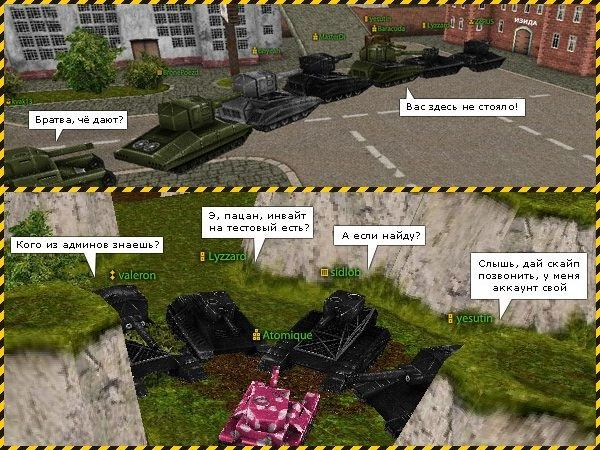 Прикольны картинки про танки онлайн, надписями