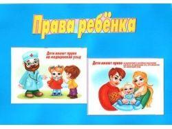 Права ребенка в картинках для школы