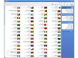 Флаги мира картинки с названиями 2