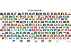 Флаги мира картинки с названиями 3