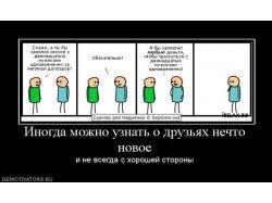 Демотиваторы о друзьях 7