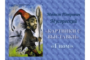 Картинки с выставки мусоргский мультфильм 1