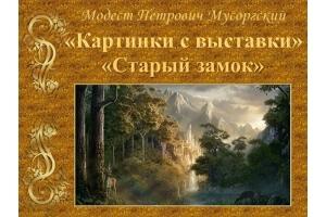 Картинки с выставки мусоргский мультфильм 3