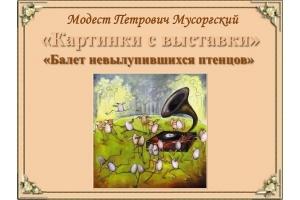 Картинки с выставки мусоргский мультфильм 8