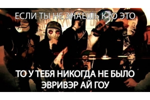 Hollywood undead без масок фото