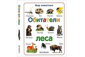 Картинки животные леса 2