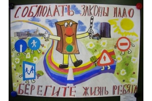Рисунки правила дорожного движения 4
