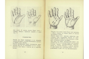 Хиромантия в картинках 8