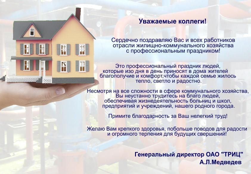 последовал после поздравления с днем жкх в картинках недвижимости представлен сайте
