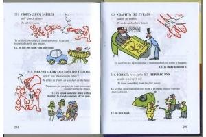 Фразеологизмы в картинках 8