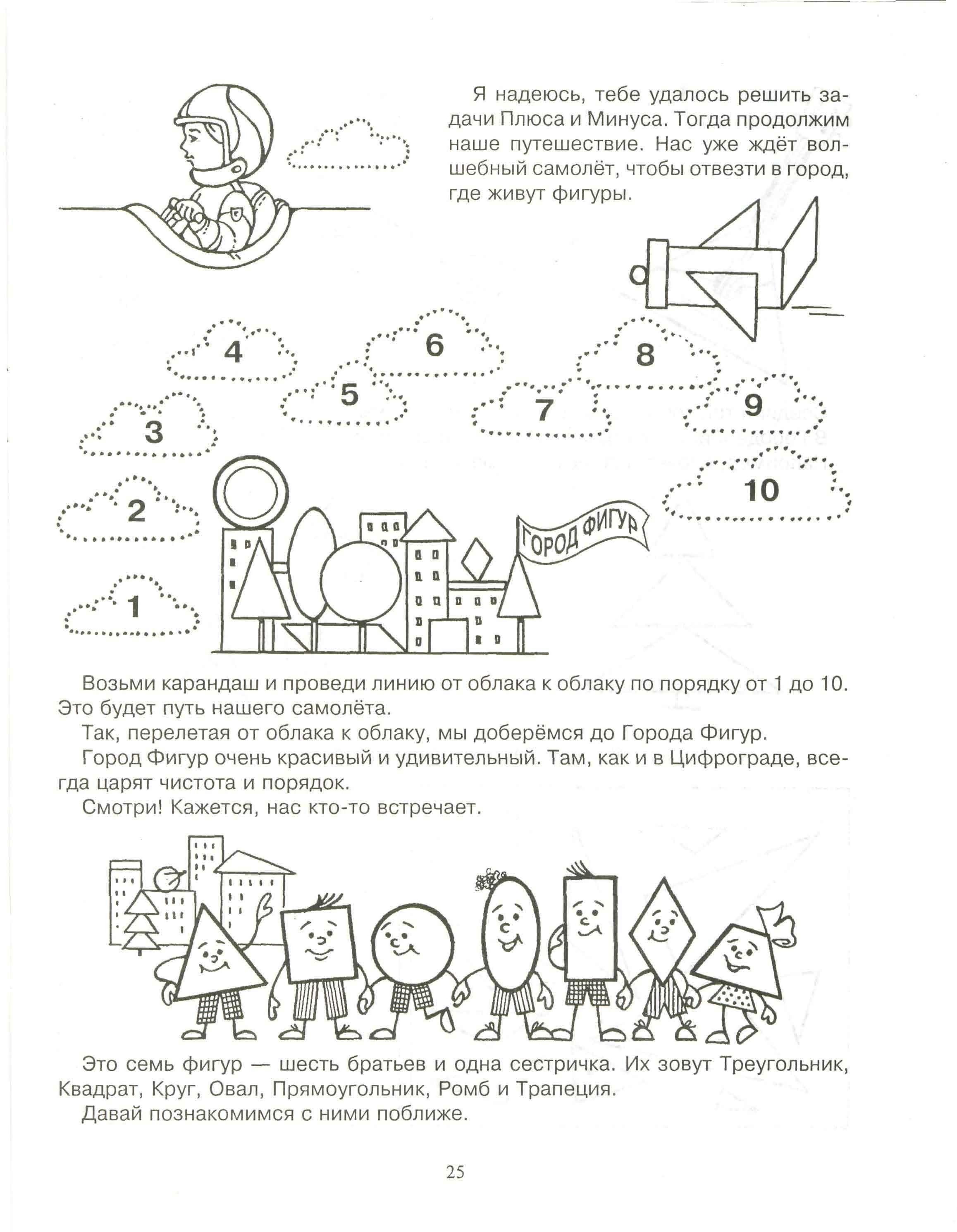 Картинка для детей правила поведения в лесу для 10
