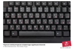 Компьютерная клавиатура фото 1