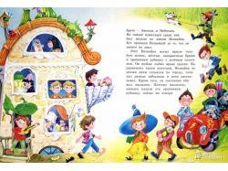 Костюмы коротышки из цветочного города картинки для детей