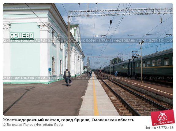 погода ярцево смоленская обл государственной безопасности Сергей