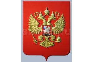 Фото герба россии 3