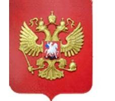 Фото герба россии 4