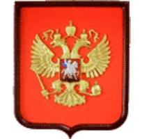 Фото герба россии 5