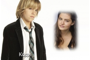 Актеры зак и коди